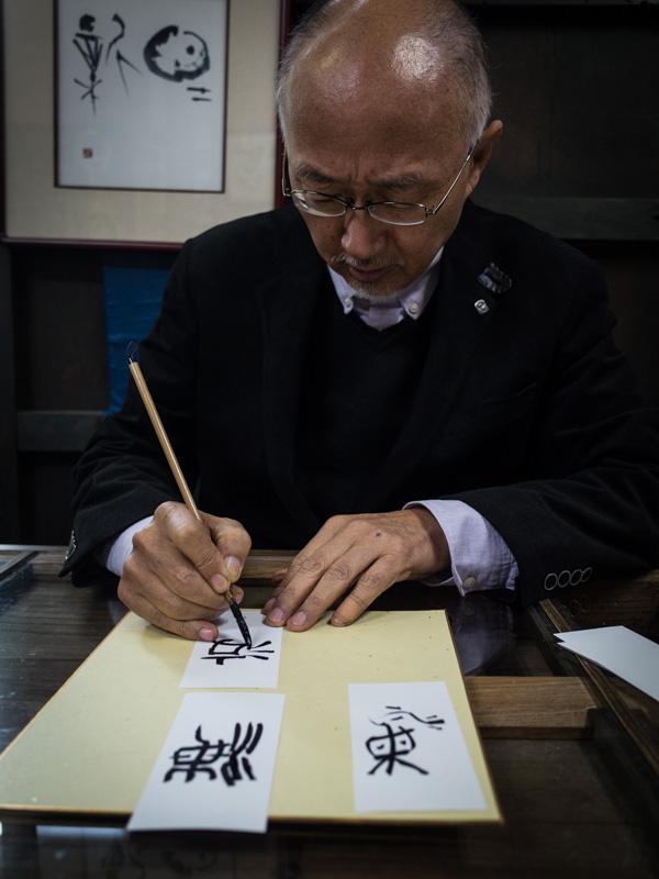 Kitakata Kanji Master