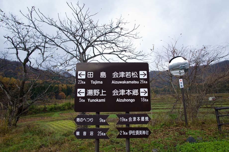 ShootFukushima