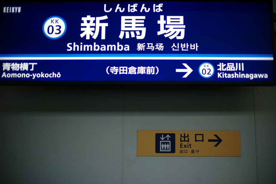 Shimbamba Station