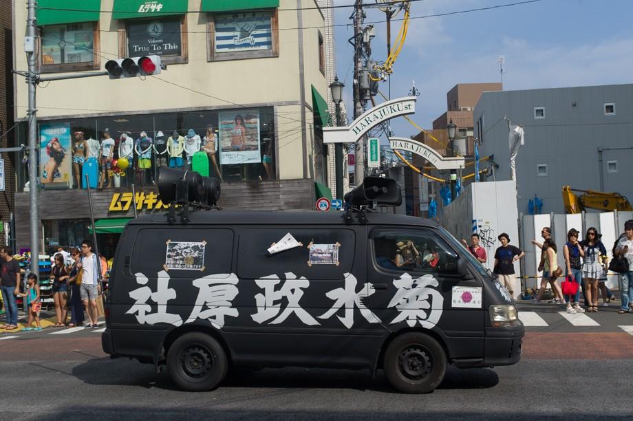Tokyo Black Vans