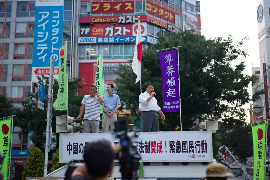 Protest in Shibuya