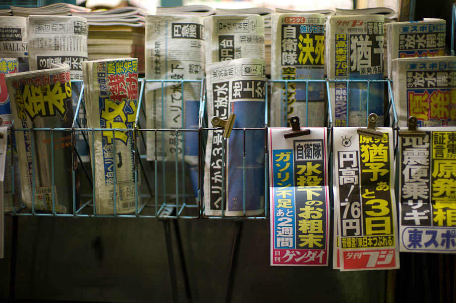 Tokyo Newspaper Headlines after the earthquake