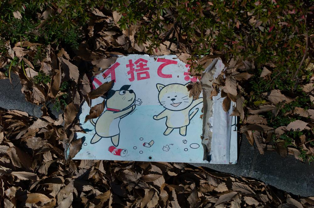 Tokyo Don't Litter Sign