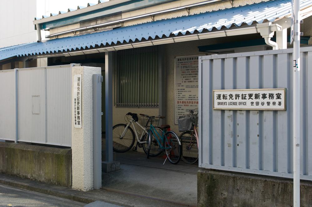 Tokyo DMV