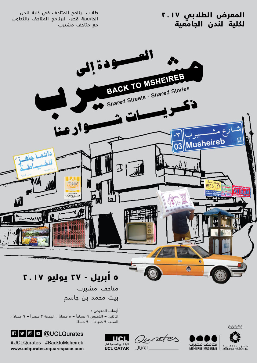 Promotion (Arabic) | Sketch for poster designed by Marketing