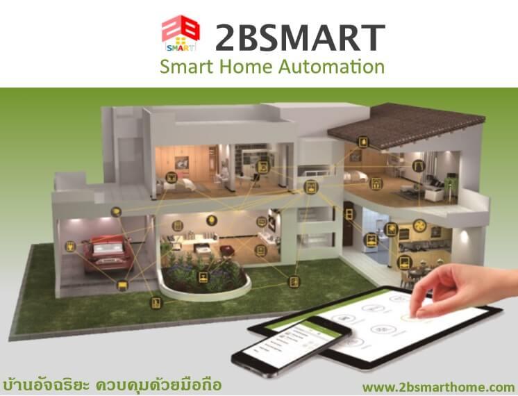 Wulian Smat Home kit- บ้านอัจฉริยะควบคุมด้วยมือถือ สมาร์ทโฟน แท็บเล็ต ใช้งานง่าย ติดตั้งง่าย มีระบบต่างๆครบถ้วน ทั้งระบบควบคุมการเปิดปิดไฟ ระบบไฟอัตโนมัติ ระบบควบคุมแอร์ ทีวี เครืองเสียง เครื่องปรับอากาศ ระบบควบคุมมอเตอร์ม่าน มอเตอร์ประตู Smart Plug Smart Led Bulb และHomekit ระบบอื่นๆอีกมากมาย