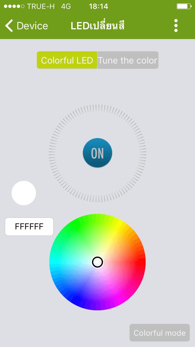 2. กดเลือกที่ชื่อหรือไอคอนของหลอดไฟเพื่อปรับเปลี่ยนแสงและสีของหลอดตามต้องการ