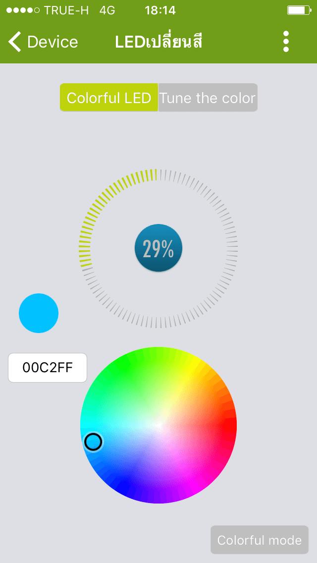 3. กดเลือกสีของหลอดไฟและความสว่างของแสงตามต้องการ