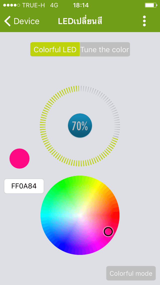 4. การปรับความสว่างของหลอดไฟทำได้โดยเลือกบนแถบวงกลมด้านบนตามภาพ ตัวเลขตรง 70% คือระดับการใช้พลังงานของหลอด แถบสีจะระบุระดับของความสว่างที่ใช้