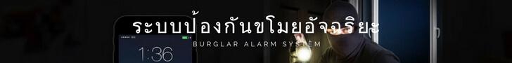 Smarthome Automation System - ระบบกันขโมยบ้าน burglar alarm system Smart home คือ Smart Home บ้านอัจฉริยะ pantip สัญญาณกันขโมยบ้าน Wulian Thailand สมาร์ทโฮม zigbee Smart Switch