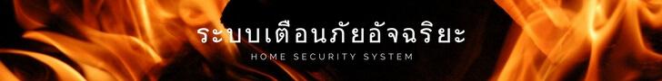 Smart Home Automation system - ระบบเตือนภัยอัจฉริยะ home security system -ระบบกันขโมยบ้านไร้สาย Smart Home Automation Thailand Smart home คือ Smart Home บ้านอัจฉริยะ pantip สัญญาณกันขโมยบ้าน  Wulian Thailand สมาร์ทโฮม