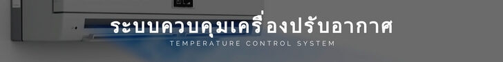 Smart Home Automation system - ระบบควบคุมเครื่่องปรับอากาศ temperature control system - Smart Home Automation Thailand - ระบบบ้านอัจฉริยะ - กันขโมยบ้าน Smart home คือ Smart Home บ้านอัจฉริยะ pantip สัญญาณกันขโมยบ้าน  Wulian Thailand สมาร์ทโฮม