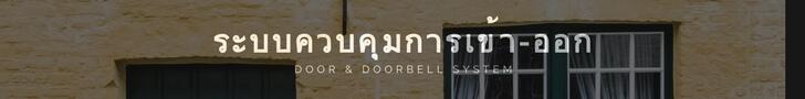 Smart Home Automation system - ระบบควบคุมการเข้า-ออก Door & Doorbell System - Smart Home Automation Thailand - บ้านอัจฉริยะ กันขโมยบ้านอัจฉริยะ Smart home คือ Smart Home บ้านอัจฉริยะ pantip สัญญาณกันขโมยบ้าน  Wulian Thailand  สมาร์ทโฮม zigbee Smart Switch