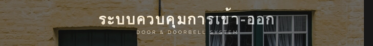 Smart Home Automation system - ระบบควบคุมการเข้า-ออก Door & Doorbell System - Smart Home Automation Thailand - บ้านอัจฉริยะ กันขโมยบ้านอัจฉริยะ Smart home คือ Smart Home บ้านอัจฉริยะ pantip สัญญาณกันขโมยบ้าน  Wulian Thailand  สมาร์ทโฮม