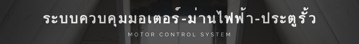 Smart Home Automation system - ระบบควบคุมมอเตอร์ ม่านไฟฟ้า ประตูรั้ว กันสาด motor control system - บ้านอัจฉริยะ smart home automation thailand - กันขโมยบ้าน อัจฉริยะไร้สาย Smart home คือ Smart Home บ้านอัจฉริยะ pantip สัญญาณกันขโมยบ้าน  Wulian Thailand สมาร์ทโฮม
