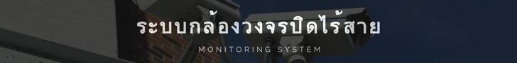 Smart Home Automation system - ระบบกล้องวงจรปิดไร้สาย monitoring system - smart home automation thailand ระบบบ้านอัจฉริยะ กันขโมยบ้านไร้สาย Smart home คือ Smart Home บ้านอัจฉริยะ pantip สัญญาณกันขโมยบ้าน  Wulian Thailand สมาร์ทโฮม