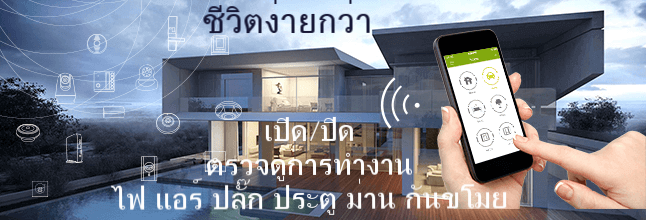 Wulian Smart Home.png
