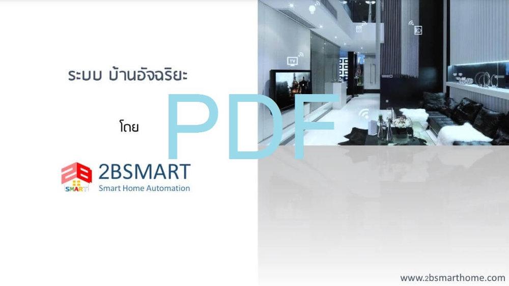 Download - เอกสารแนะนำระบบสมาร์ทโฮม.pdf