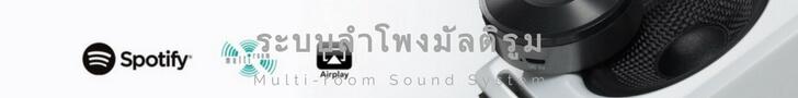 Multi-room Sound System ระบบลำโพงมัลติรูม home security system -ระบบกันขโมยบ้านไร้สาย Smart Home Automation Thailand Smart home คือ Smart Home บ้านอัจฉริยะ pantip สัญญาณกันขโมยบ้าน  Wulian Thailand สมาร์ทโฮม