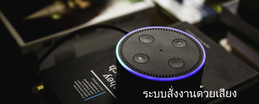 Smart Home Automation - Voice Control Smart Home Automation สั่งงานด้วยเสียง Thailand Smart home คือ Smart Home บ้านอัจฉริยะ pantip สัญญาณกันขโมยบ้าน  Wulian Thailand สมาร์ทโฮม zigbee Smart Switch สัญญาณ กัน ขโมย เปิด ปิด ไฟ อัตโนมัติ ด้วย มือถือ