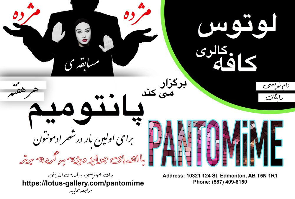 Pantomime Final Update.jpg