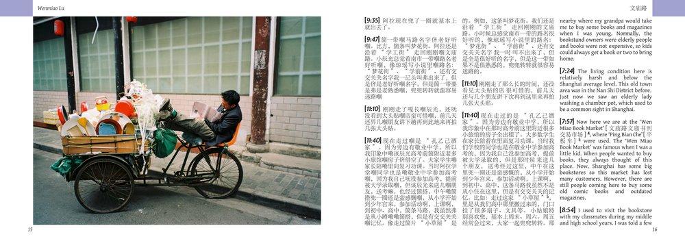 GUWS- Wenmiao Lu PDF 8-page008.jpg
