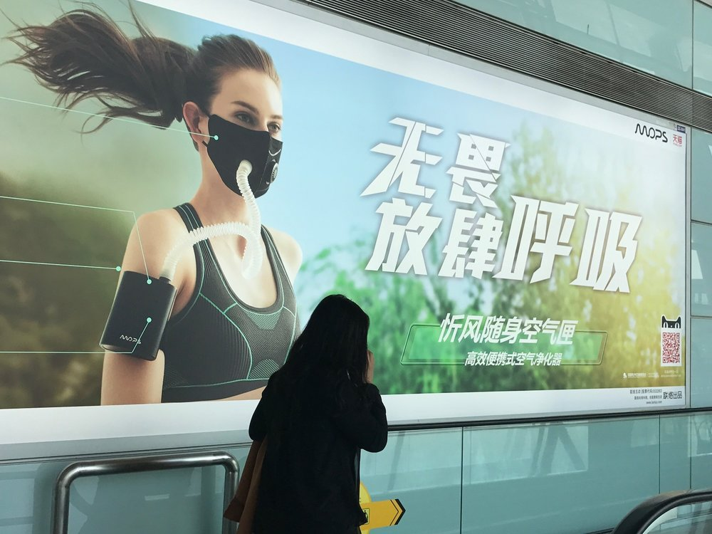 Second ad at Bejiing airport.  Where do I get one?