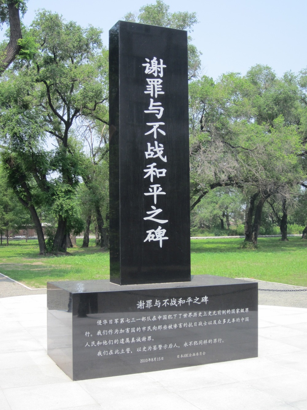 Atonement for Japanese Crimes' Memorial at Unit 731