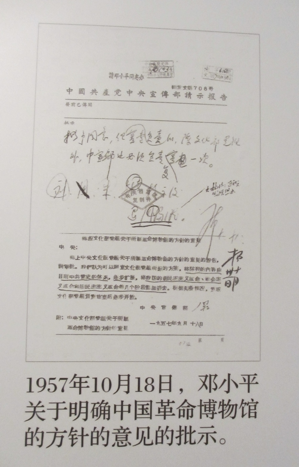 "An archival document revealed by the exhibition ""Centennial of National Museum of China"""