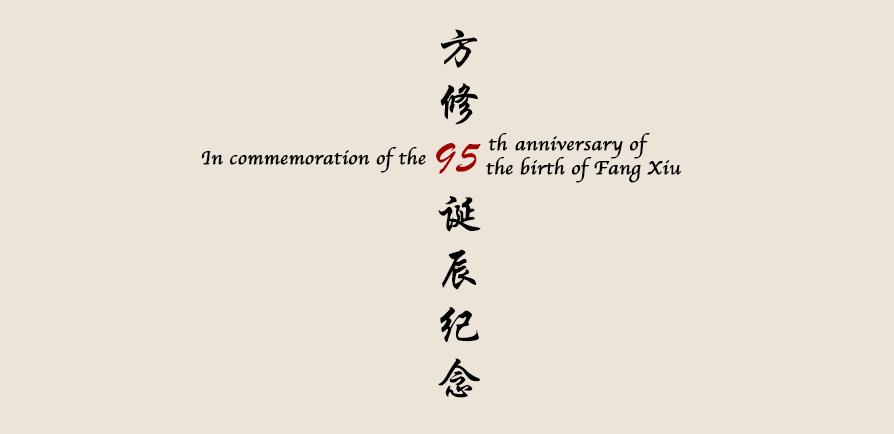 Fang-Hsiu-banner.png