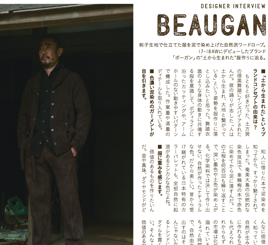 BEAUGAN mud-dye dorozome Fashion Ryoku.png
