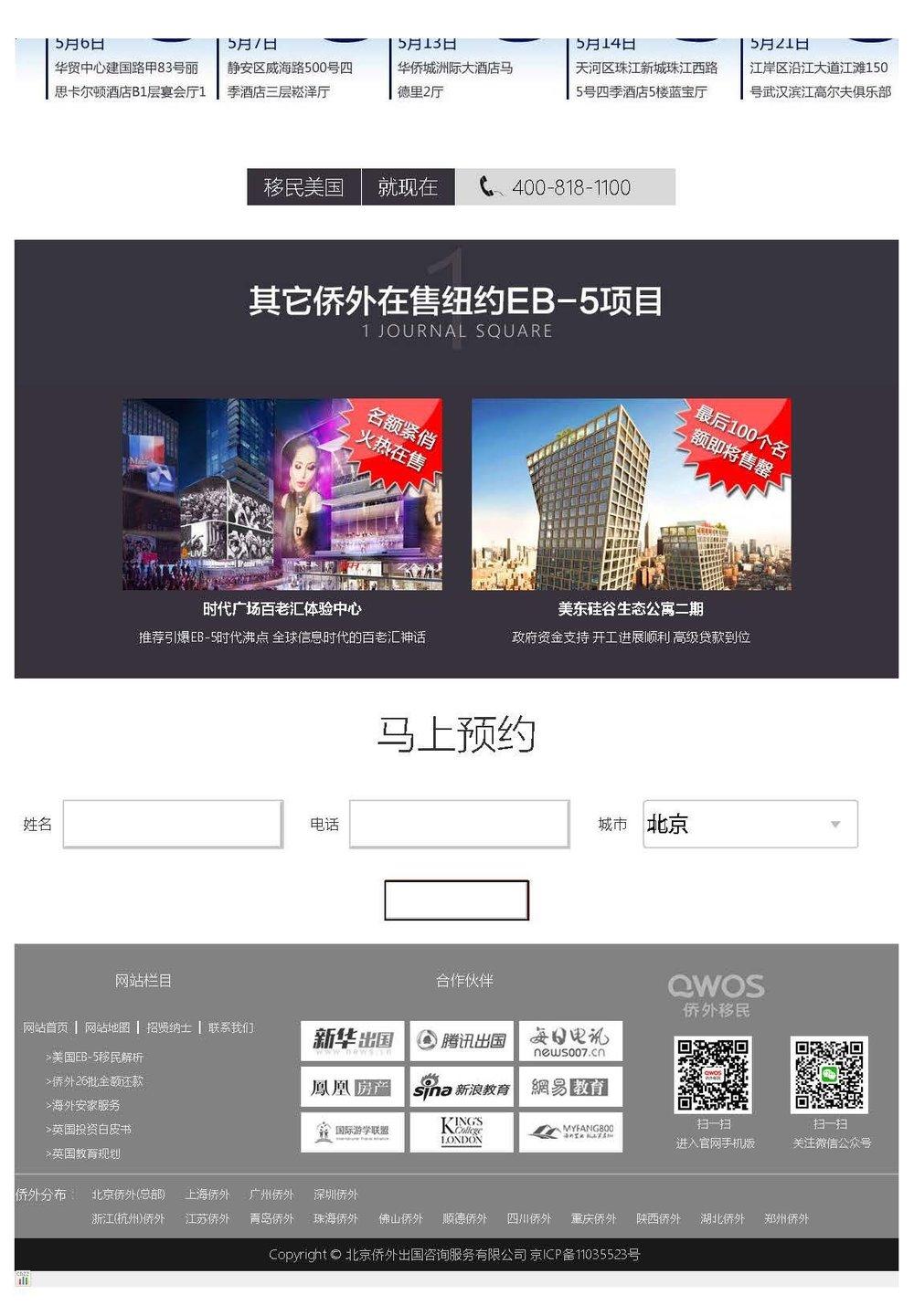 kushner-beijing-ad_Page_3.jpg