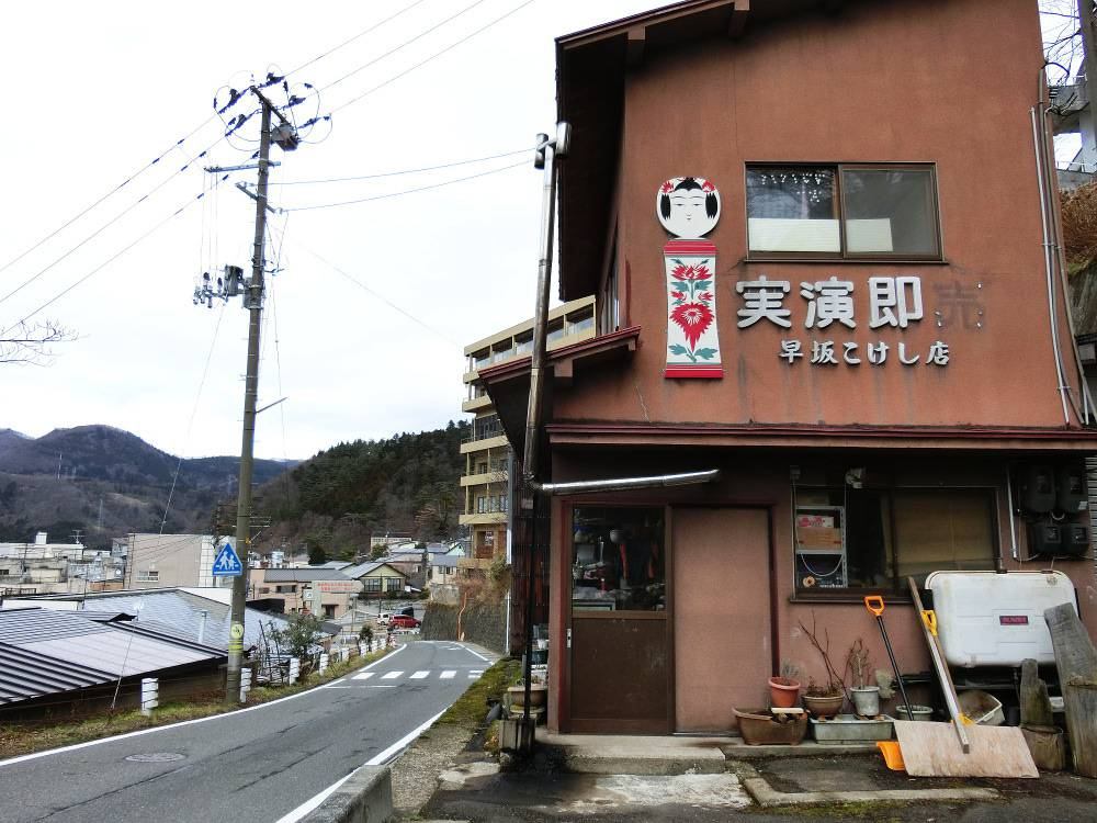 atelier-artisan-naruko