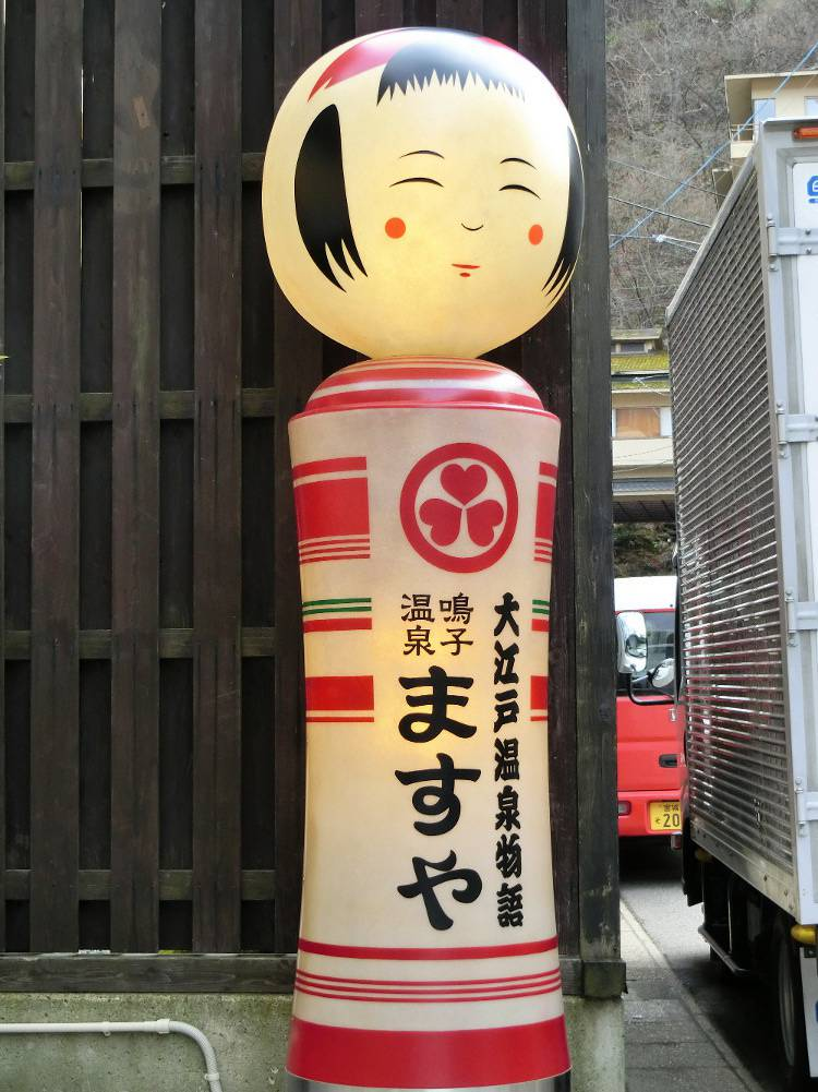 naruko-onsen-japon