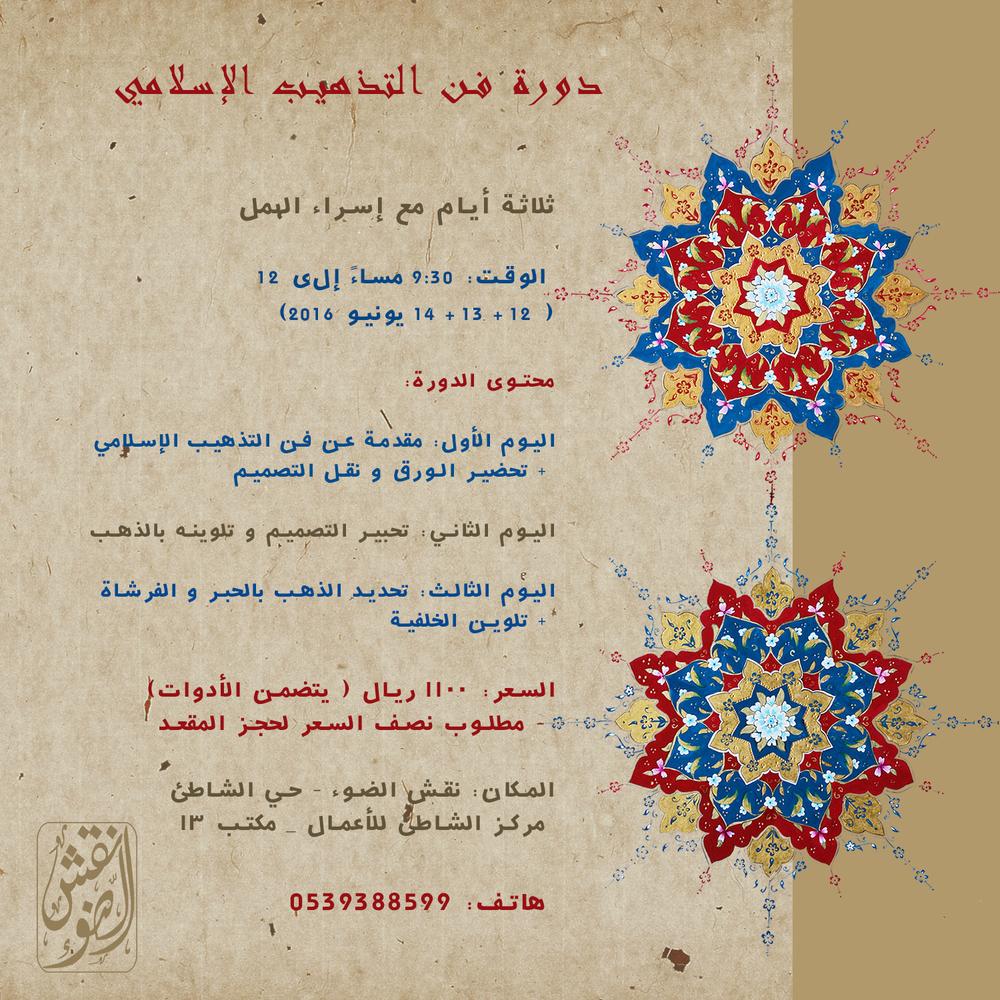 دورة فن التذهيب في السعودية