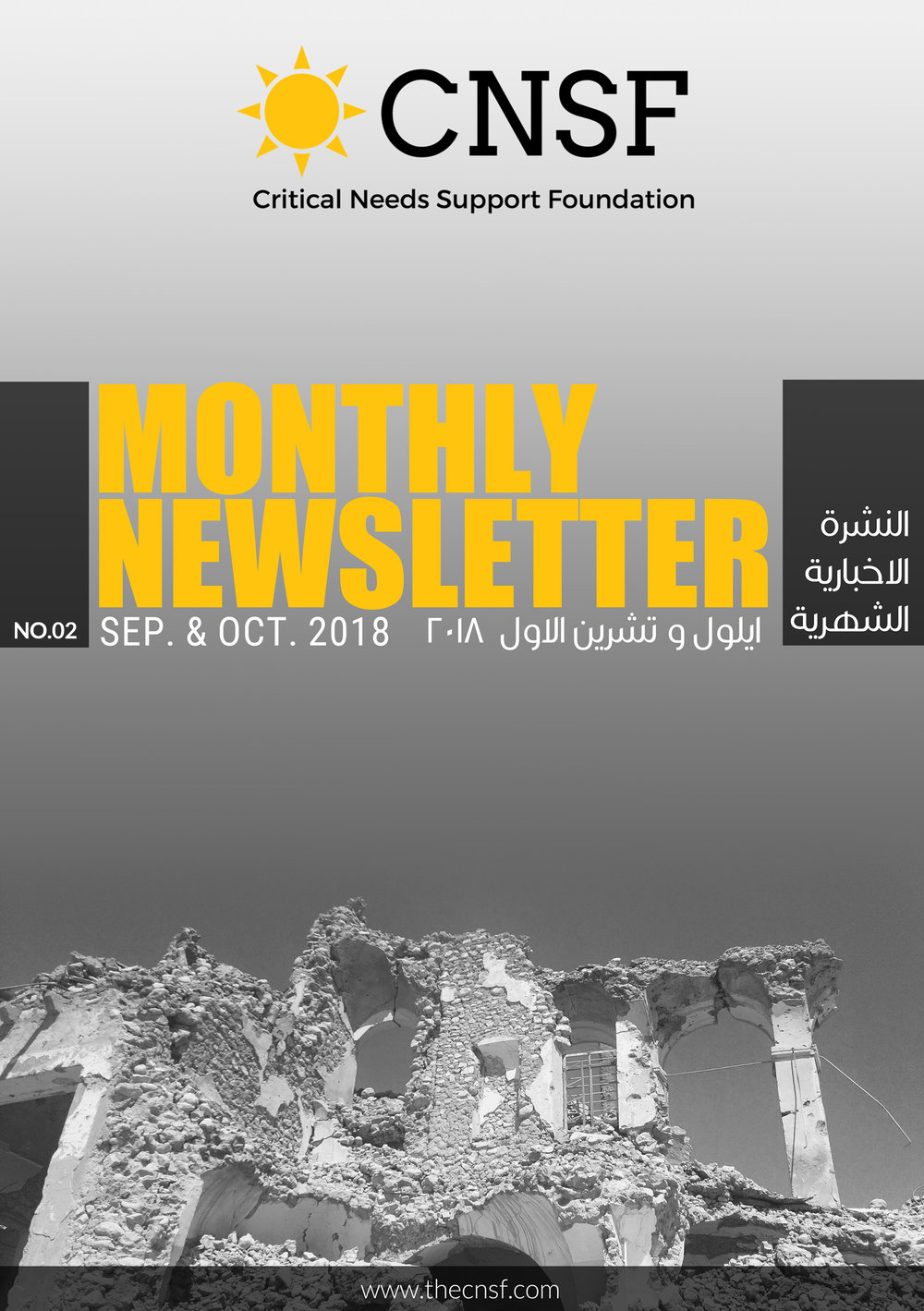 monthly newsletter CNSF No01.jpg