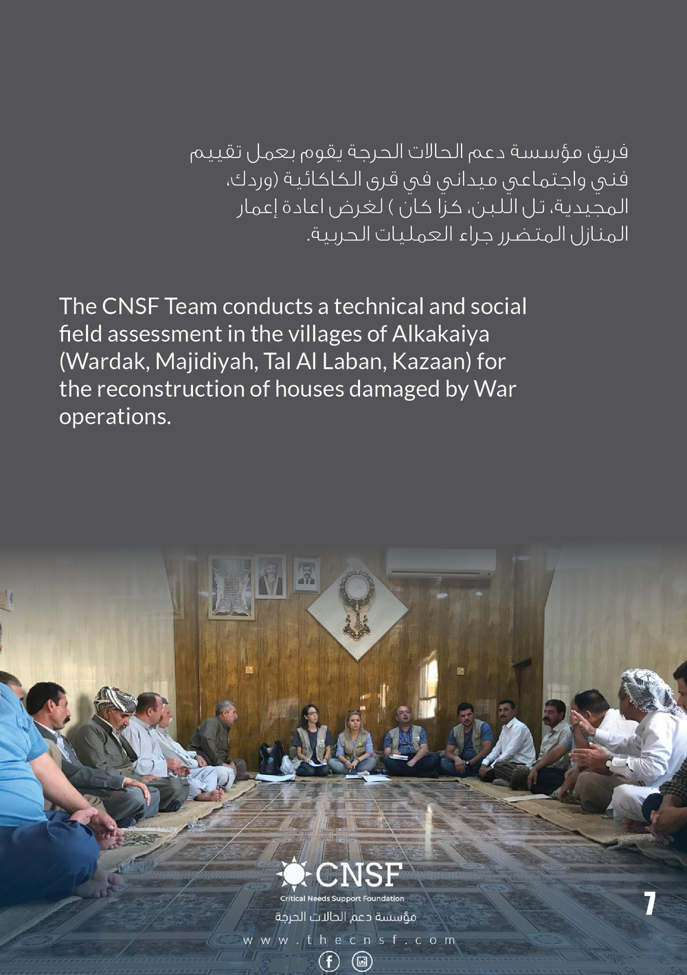 monthly newsletter CNSF No017.jpg