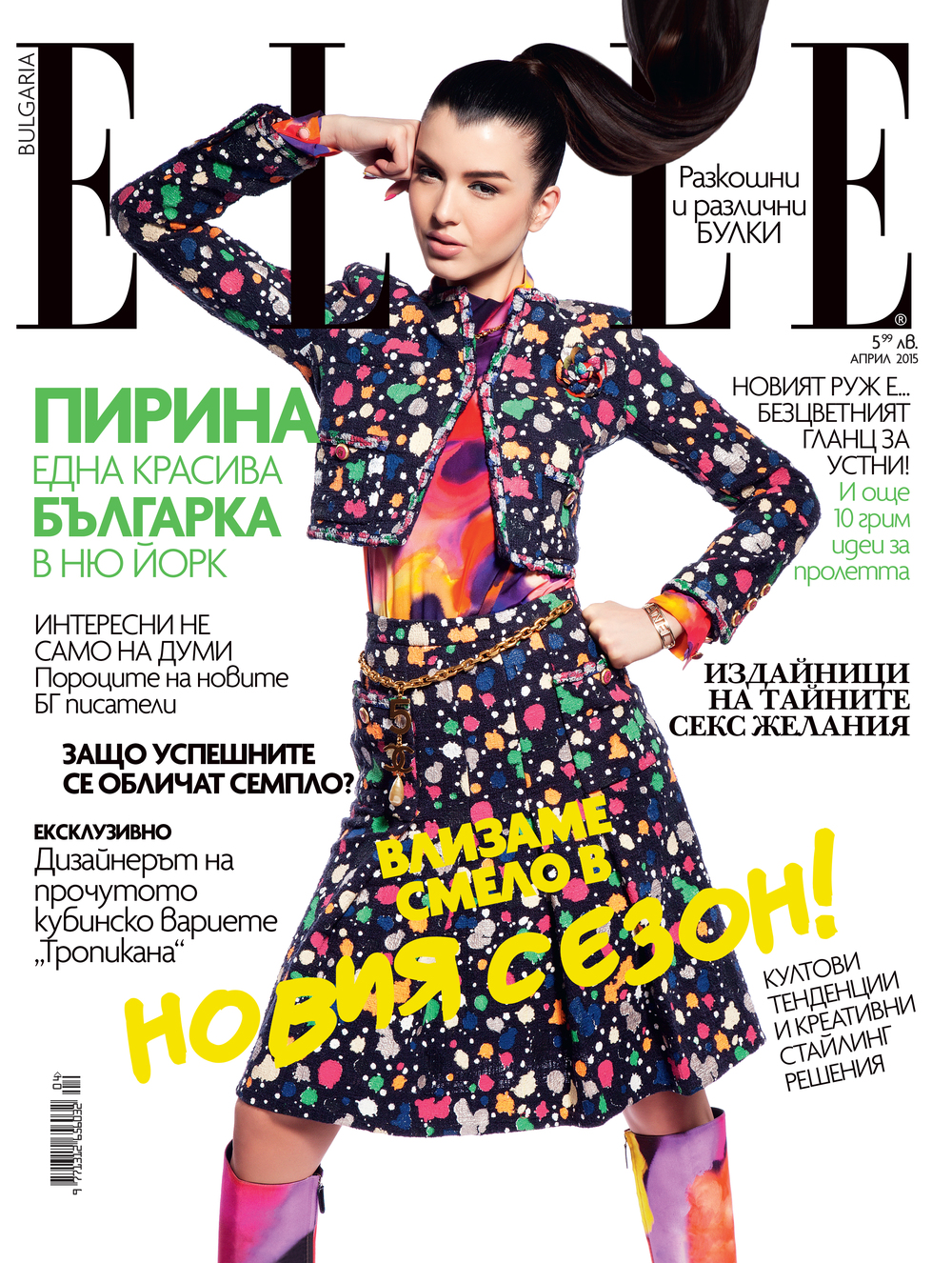 COVER ELLE APRIL 2015.jpg