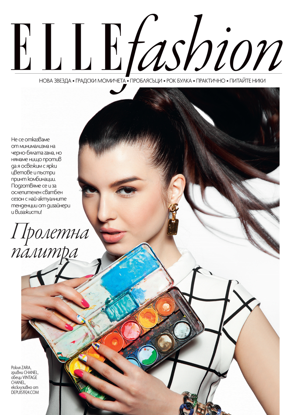 ELLE April 2015 COVER STORY 1.jpg