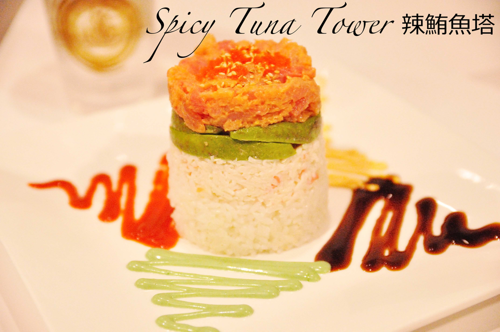 Spicy Tuna Tower.jpg