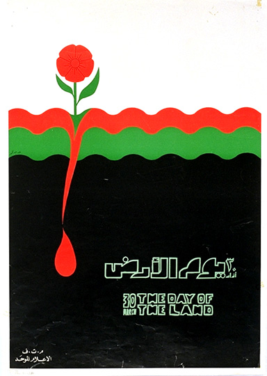 A poster commemorating the 9th anniversary of Land Day, 30 March, published in 1985. [Source: Wikipedia]
