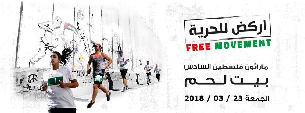 palestine-marathon-header.jpg