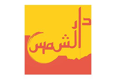logo_Dar al Shams_final-400PX.png