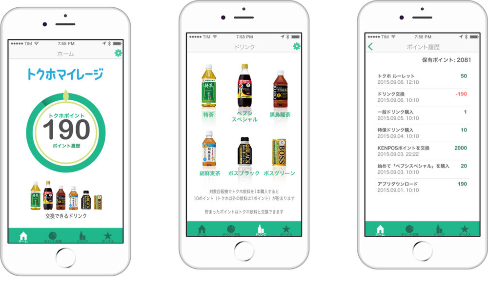 TOKUHO MILEAGE - Created storyboards, wireframes and prototypes that enhance the experience of a vending user to reward them with points