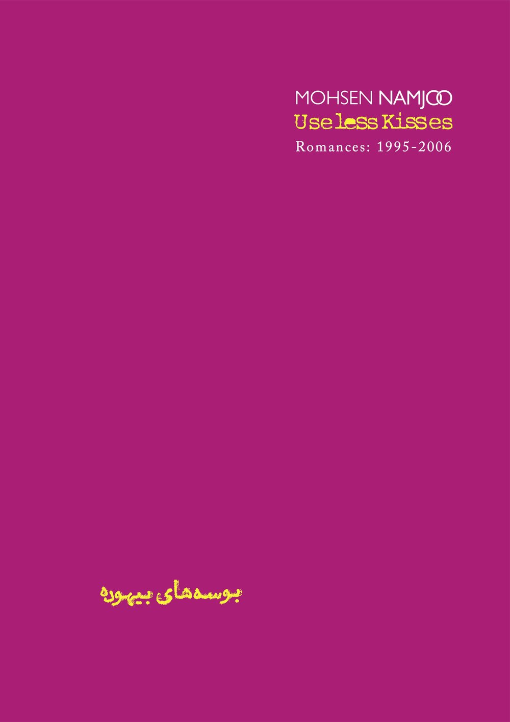 00Useless Kisses eBook (2nd Edition).jpg
