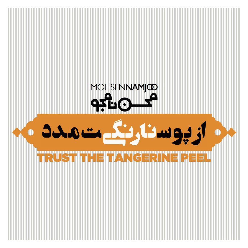 01-Trust the Tangerine Peel Final.jpg