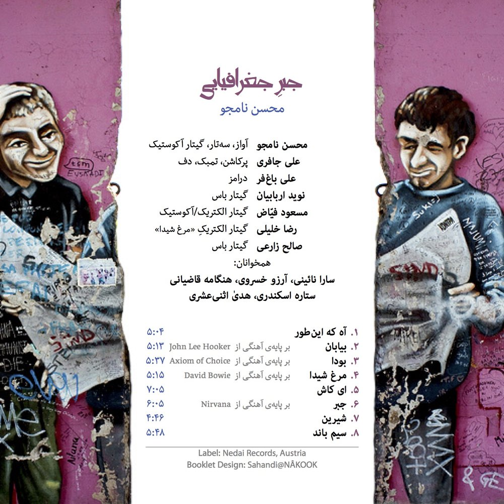 JABR LYRICS