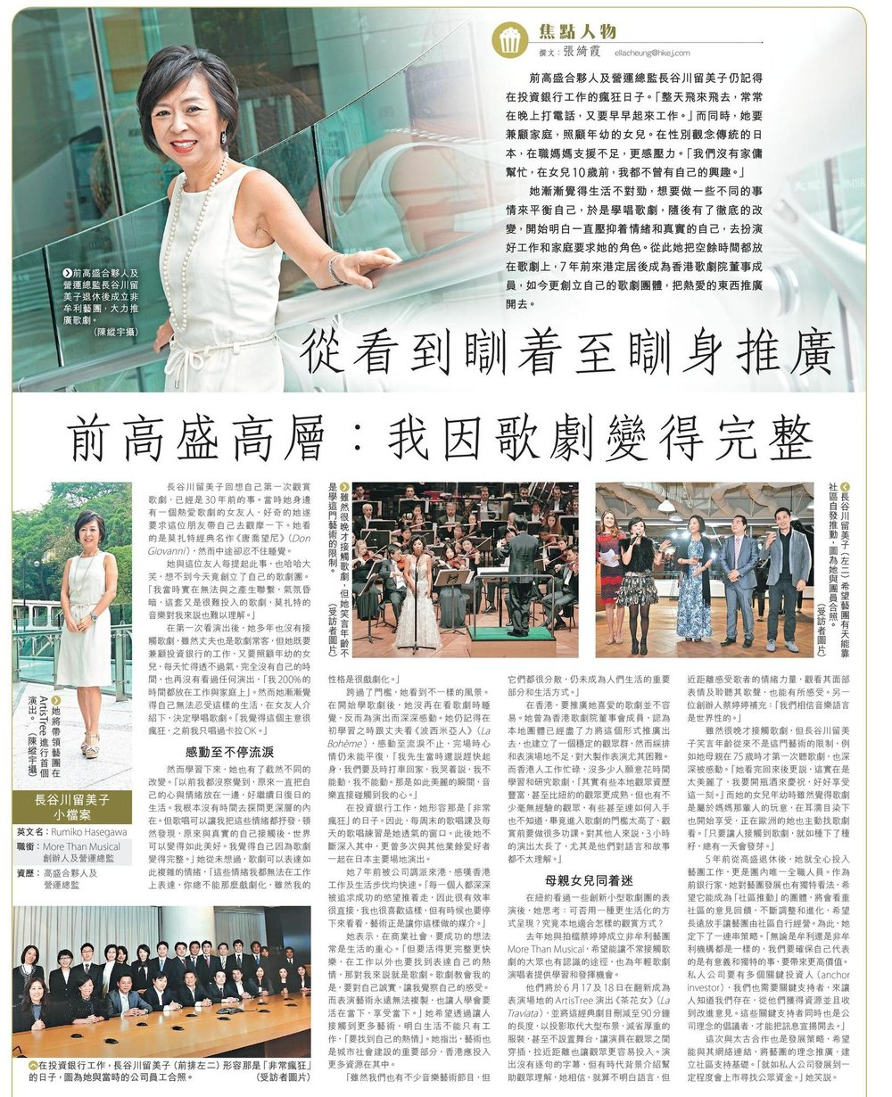 ArtisTree_7 June 2017_HKEJ_C04.jpg