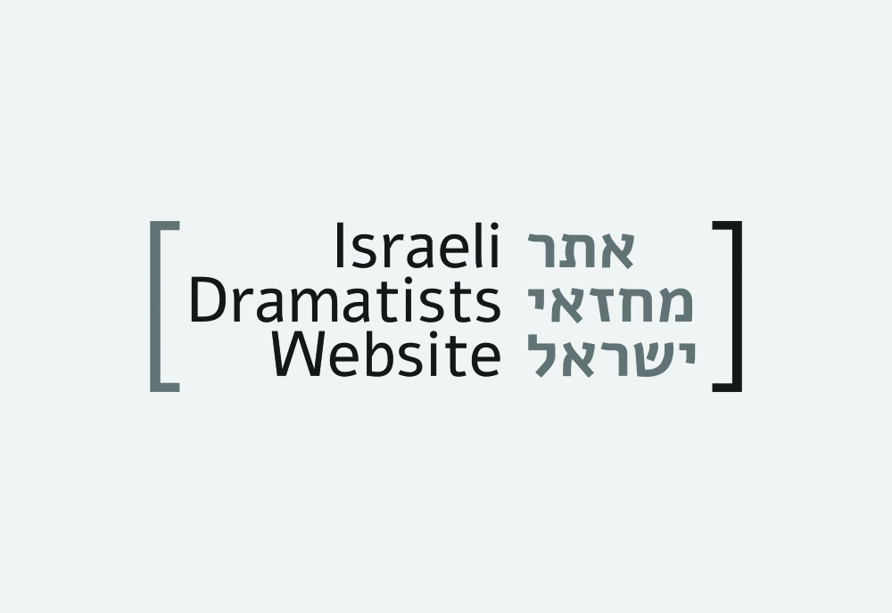 ISRAELI DRAMATISTS WEBSITE