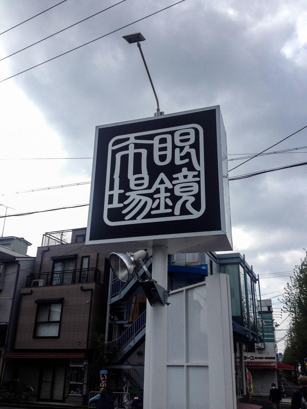 Kyoto, Japan, 2015